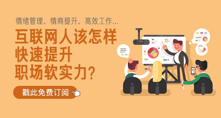互联网人该怎样提升职场软实力?