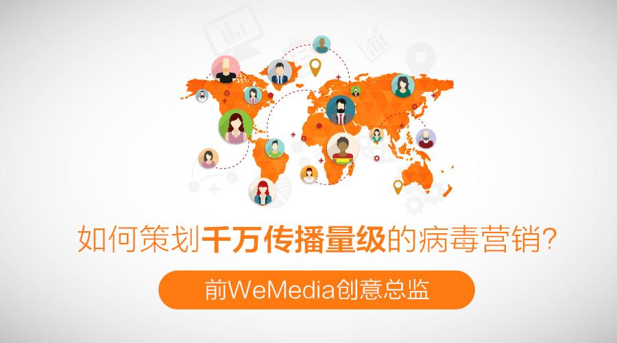 前WeMedia创意总监:如何策划千万传