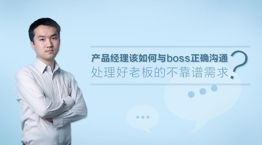 如何处理好老板的不靠谱需求?