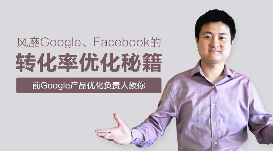教你风靡Google的转化率优化秘籍