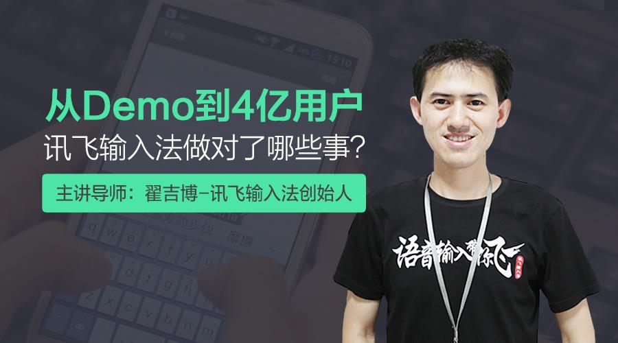 讯飞输入法如何从Demo到4亿用户?